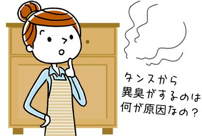 タンスの臭いが気になる! タンスを消臭して快適に使う方法